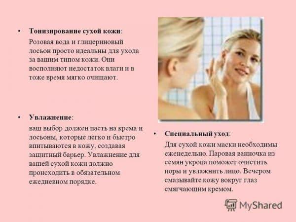 Тонизирование и увлажнение сухой кожи